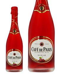 【あす楽】 カフェ ド パリ サクランボ 750ml 正規 スパークリングワイン フランス