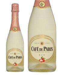【あす楽】 カフェ ド パリ ライチ 750ml 正規 スパークリングワイン フランス