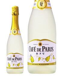 【あす楽】 カフェ ド パリ 西洋梨 750ml 正規 スパークリングワイン フランス