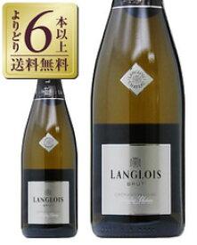 【よりどり6本以上送料無料】 ラングロワ シャトー クレマン ド ロワール ブリュット 750ml スパークリングワイン フランス