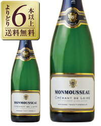 【あす楽】【よりどり6本以上送料無料】 モンムソー クレマン ド ロワール 750ml スパークリングワイン フランス