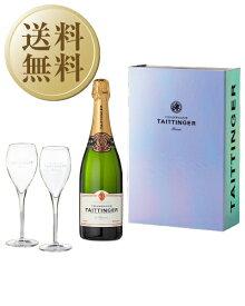 【送料無料】 テタンジェ ブリュット レゼルブ 箱付 グラスセット 750ml 正規 シャンパン シャンパーニュ フランス