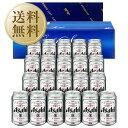 【送料無料】【同梱不可】 ビール ギフト アサヒ スーパードライ 缶ビールセット AS-5N しっかりフル包装+短冊のし お…