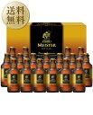 【送料無料】【同梱不可】【包装不可】 ビール ギフト サッポロ エビス(ヱビス) マイスター瓶セット YMB5D 短冊のし…