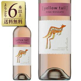 【あす楽】【よりどり6本以上送料無料】 カセラ イエローテイル スウィートコレクション ピンクモスカート 750ml スパークリングワイン オーストラリア