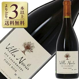 【よりどり3本以上送料無料】 ヴィラ ノリア グラン プレステージ ピノ ノワール オーガニックワイン 2018 750ml 赤ワイン フランス