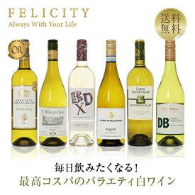 毎日飲みたい!最高コスパワイン バラエティ 白ワイン 6本セット 第4弾 750ml×6 飲み比べ ワイン セット wine wain フランス イタリア スペイン 【送料無料】【包装不可】