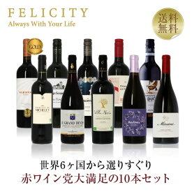赤ワイン選りすぐり パーティー10本セット 第10弾 750ml×10 飲み比べ ワイン セット wine wain 【送料無料】【包装不可】