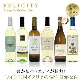 【期間限定:ポイント5倍】 ワイン王国「イタリア」の白ワイン6本セット 第4弾 750ml×6 飲み比べ ワイン セット wine wain 【送料無料】【包装不可】