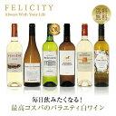 【期間限定:ポイント5倍】 毎日飲みたい!最高コスパワイン バラエティ 白ワイン 6本セット 第5弾 750ml×6 飲み比べ…