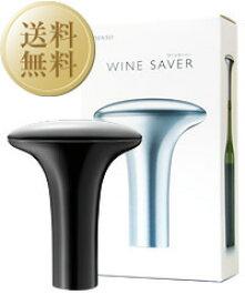 【送料無料】 デンソー ワインセーバー ブラック winegoods