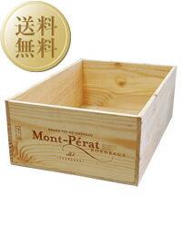【送料無料】【※木箱の銘柄や焼き印の絵柄、サイズ 色などはご指定いただけません。】【包装不可】 ワイン木箱 winebox winewoodbox winegoods