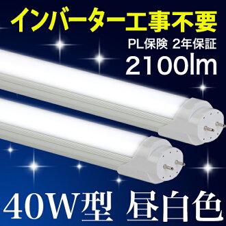 不要LED熒光燈40W 40W型換流器工程的超過10部2100lm白天白5000k奶白覆蓋物無旋轉插口消費電力18W全廠商對應