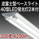 8月19日発送【40型 2GF 2L 300 】LED蛍光灯(18W)300度 2本付 40W 40W型 40W型 逆富士 2灯式 一体型 LED ベースライト...