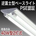 8月19日発送【40型 2GF 】40W 40W型 逆富士 2灯式 一体型 LED ベースライト器具 逆富士器具 逆富士型器具 一体型 LEDベースライト 内部...
