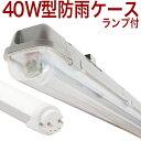 【40型 1BU1MW】PSE届出済み 昼白色5000k LEDランプ付 40W 40W型 40W形 LED蛍光灯 防湿 防雨 防水 防滴 防雪 屋外仕様…