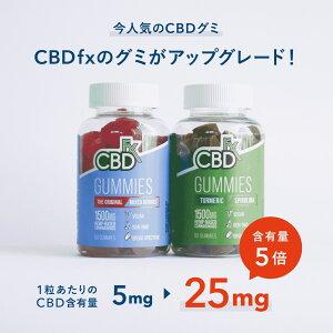 【20%OFFクーポン有】 CBD グミ ぐみ CBDfx 60粒入り 1500mg 1粒 25mg ブロードスペクトラム CBDグミ ミックスベリー スピルリナ ターメリック ヘンプ 不眠オイル 効果 安全