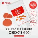 CBD グミ ぐみ 60粒 CBD1800mg 1粒CBD30mg GABA100mg 高濃度 日本製 国産 roun ラウン CBDグミ キャンディー gummi gu…