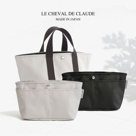 \クーポンで¥2,999★マラソン限定/ LE CHEVAL DE CLAUDE SAC bag in bag
