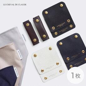 【1枚】クロード元町 CLAUDE トートバッグ用 ハンドルカバー [ORIGINAL GD] 本革 日本製 汗やハンドクリームから保護♪