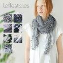\楽天スーパーSALE/leffestoles ポンポンストール solid pompon scarf 【 シルク & コットン 】【70 × 180cm】 m...