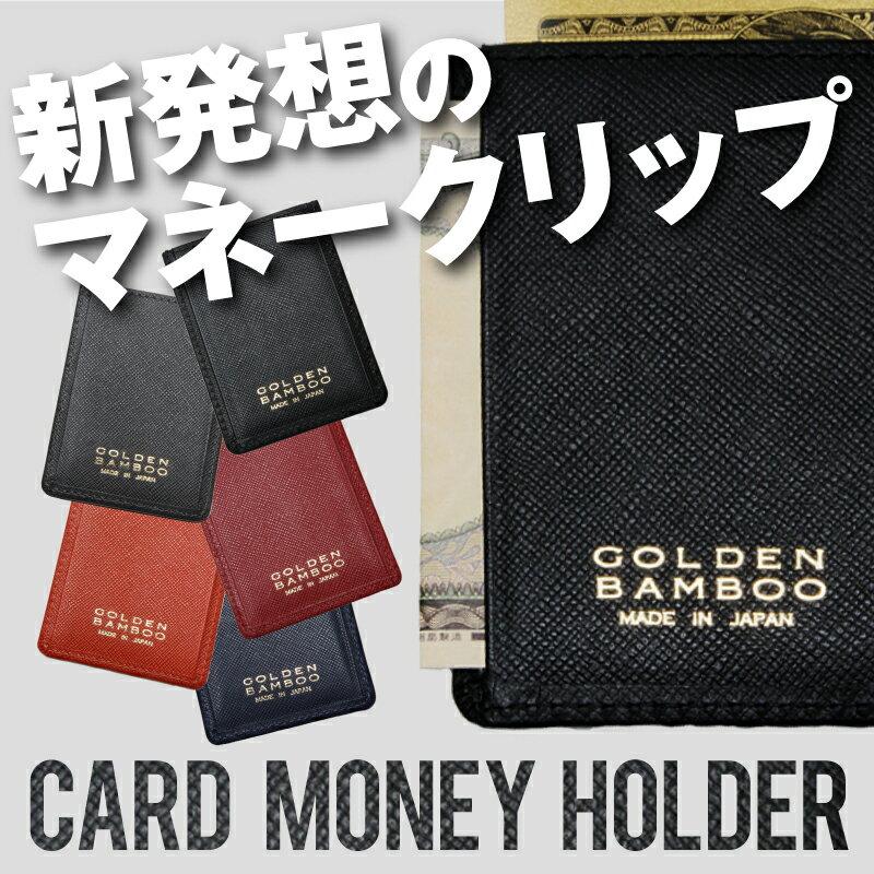 S3Hカードマネーホルダー マネークリップ 極小財布 只今、生産が追い付かず大変ご迷惑をおかけしております。半年ぶりとなる即納在庫確保しました!