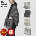 【クーポンで¥9,800★週末限定】The Organic Alpaca オーガニック アルパカ100% ポケットショール 中厚ショール アル…
