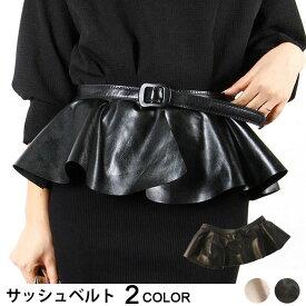37886f69bc388 サッシュベルト ベルト ペプラム風ベルト PUレザー ファッション小物 レディース