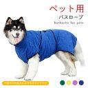 ペット用バスローブ バスローブ ペット用タオル タオル 着脱簡単 お風呂ローブ 調整可 速乾 吸水 ペットローブ ドライ…