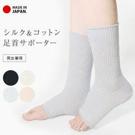 足首サポーター 幅広 シルク コットン 2重編み 日本製 男女兼用 フリーサイズ ゆったり ソックス 靴下 重ね履き 冷え性 冷え取りトゥーレス ルームソックス おやすみソックス 大きいサイズ レディース メンズ 綿 絹 7811 *3