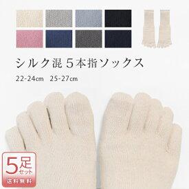 【5足セットでお得!】シルク 五本指 ソックス 絹 靴下 メンズ 大きいサイズ インナーソックス 冷えとり 絹 紳士 シルク 5本指 レディース ファッション インナー*1