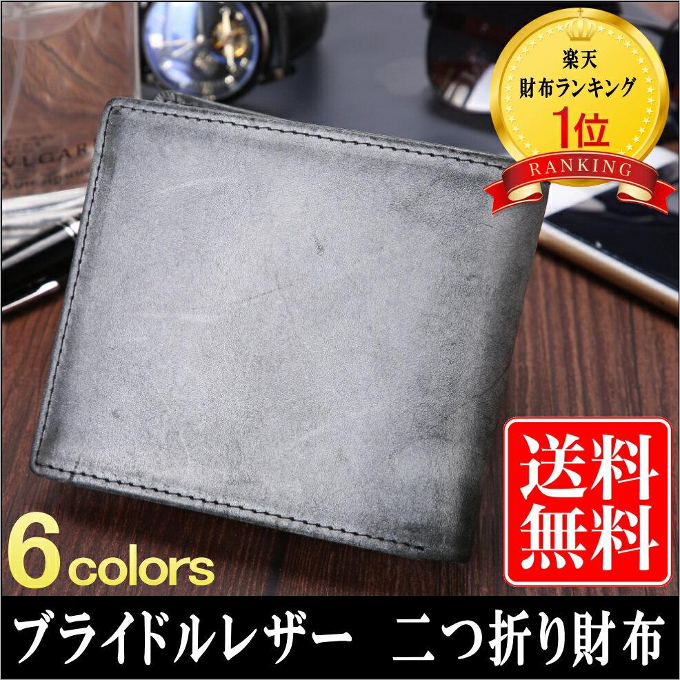 [レガーレ] 隠しポケット付き ブライドルレザー 二つ折り財布 カードたくさん入る 財布 メンズ レディース 5色 オリジナル化粧箱入り ブランド 革 財布 レザー 誕生日 プレゼント あす楽対応 送料無料
