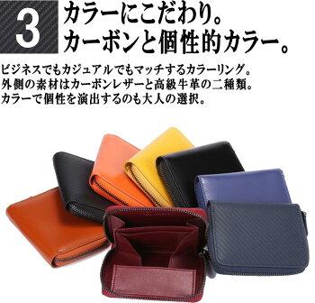 [レガーレ]コインケース小銭入れメンズレディースガバッと開ける小さい財布カーボンレザー本革ラウンドファスナーカード入れブランドギフトプレゼントあす楽対応送料無料