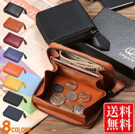 [レガーレ] コインケース 小銭入れ メンズ レディース ガバッと開ける 小さい 財布 カーボンレザー 本革 ラウンドファスナー カード入れ ブランド ギフト プレゼント あす楽対応 送料無料