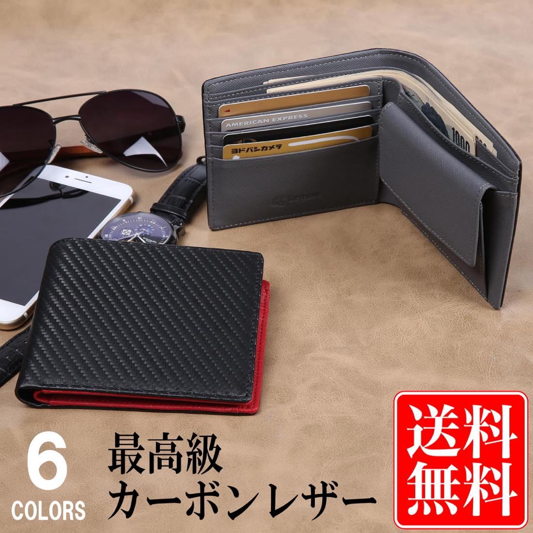 [レガーレ] カーボンレザー 二つ折り財布 メンズ スリムタイプ 2つ折り財布 本革 6色(オリジナル化粧箱入り) コインケース 小銭入れ 財布 あす楽対応 送料無料