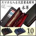 【今だけ!61%値引き】 [レガーレ] カーボン レザー 大容量 スマホ も入る 多機能 長財布 メンズ レディース 財布 10…