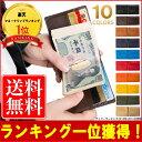 【楽天ランキング1位獲得】 [レガーレ] 小銭入れ付き 本革 マネークリップ 札はさみ 10色(化粧箱入り) 財布 二つ折り…