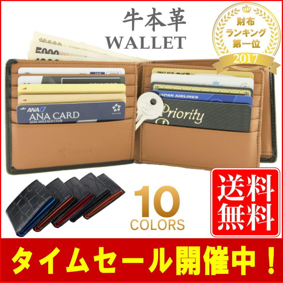 【楽天ランキング1位受賞】 二つ折り財布 本革 大容量 カード15枚収納 カラー豊富 (ベロア化粧箱入り) 財布 メンズ 二つ折り カードがたくさん入る大容量財布 レディース サイフ レザー 本革 送料無料