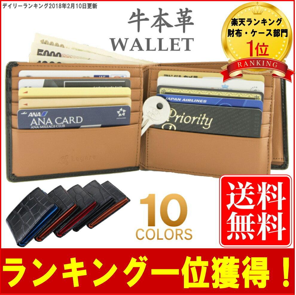 【楽天ランキング1位獲得】 二つ折り財布 本革 大容量 カード15枚収納 カラー豊富 (ベロア化粧箱入り) 財布 メンズ 二つ折り カードがたくさん入る大容量財布 レディース サイフ レザー 本革 送料無料