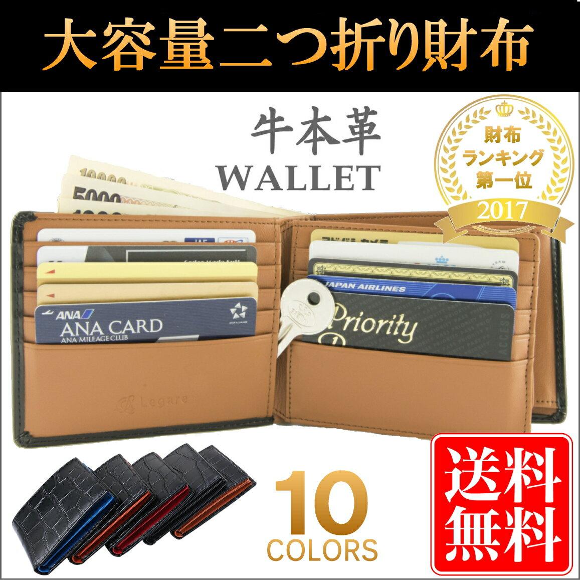 【今だけ特価!70%値引き】 二つ折り財布 本革 大容量 カード15枚収納 カラー豊富 (ベロア化粧箱入り) 財布 メンズ 二つ折り カードがたくさん入る大容量財布 レディース サイフ レザー 本革 送料無料
