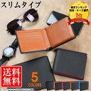 【楽天ランキング1位獲得】 [レガーレ] 二つ折り財布 メンズ 薄い 財布 隠しポケット付き スリムタイプ カーボンレザ…