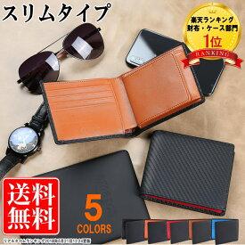 【楽天ランキング1位獲得】 [レガーレ] 二つ折り財布 メンズ 薄い 財布 隠しポケット付き スリムタイプ カーボンレザー 本革 ブランド コンパクト 使いやすい 2つ折り サイフ 化粧箱付き あす楽対応 送料無料