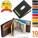 【楽天ランキング1位獲得】 [レガーレ] マネークリップ 小銭入れ付き 財布 メンズ 二つ折り ブランド 本革 コンパクト…