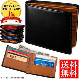 【楽天ランキング1位獲得】[レガーレ] 財布 メンズ 二つ折り ブランド 隠しポケット付き 本革 2つ折り財布 カードたくさん入る 使いやすい 5色 化粧箱入り あす楽対応 送料無料