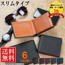 【楽天ランキング1位獲得】 [レガーレ] 二つ折り財布 隠しポケット付き スリムタイプ カーボンレザー 薄い 財布 メン…