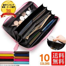 【楽天ランキング1位獲得】 [レガーレ] 財布 レディース 長財布 カード28枚収納 ガバッと開いて使いやすい BOX型小銭入れ ギャルソン財布 女性 メンズ さいふ 10色 化粧箱入り あす楽対応 送料無料
