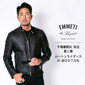 エンメティ / EMMETI / H MOUTON / アッカ ムートン / シングルライダース ジャケット / ブラック NERO / hmouton-bl 100