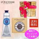 ロクシタン L'OCCITANE シア ハンド クリーム30ml & シア ソープ ミルク 100g ギフトセット プレゼント