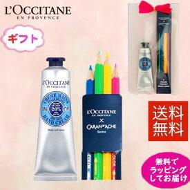 <送料無料!ゆうメール>ロクシタンLOCCITANE シアハンドクリーム&カランダッシュ色鉛筆4色セット プレゼントギフトセット