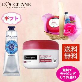 ロクシタン シアハンドクリーム30ml &ニュートロジーナ ボディバーム 超乾燥肌用 微香性 単品 200ml ギフトセット プレゼント